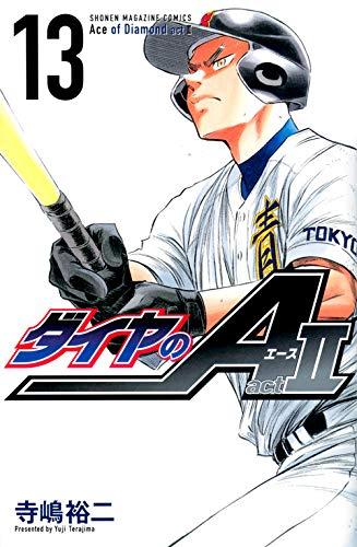 ダイヤのA act2(13) (講談社コミックス)
