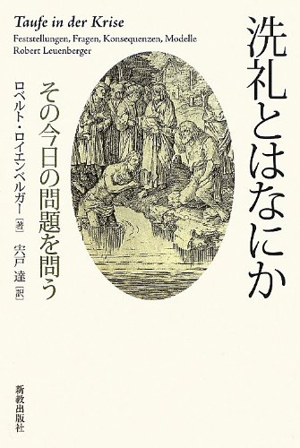 Senrei towa nanika : Sono konnichi no mondai o to. PDF