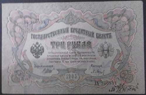 Russian Empire 3 ruble banknote 1905, Bank governor Shipov, Issued 1917 to 1918, Condition VF