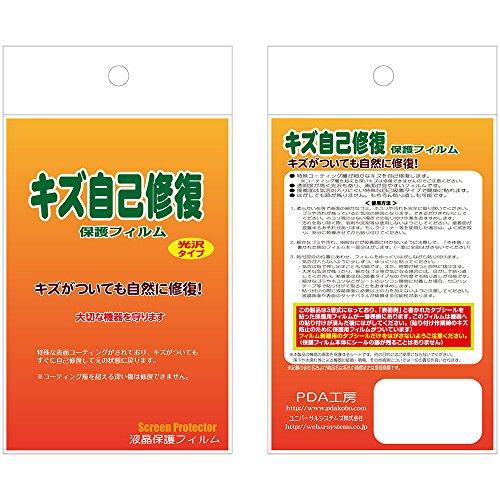 自然に付いてしまうスリ傷を修復 キズ自己修復保護フィルム Essential Phone PH-1 両面セット 日本製