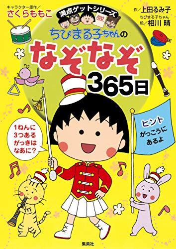 満点ゲットシリーズ ちびまる子ちゃんのなぞなぞ365日 (集英社児童書)