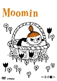 Tanoshii Moomin Ikka - My Hen (DVD) [Japan DVD] VIBG-5078