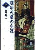 明治天皇の生涯〈上〉 (徳間文庫)