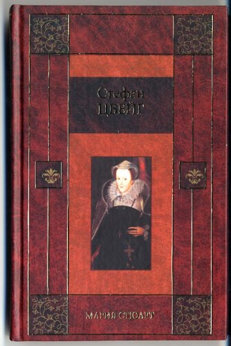Mary Stuart by AST