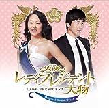 [CD]レディプレジデント~大物 日本版オリジナル・サウンドトラック