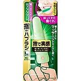 ディープクリーン 指で使うハブラシ