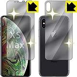 画面が消えると鏡に早変わり ミラータイプ 液晶保護フィルム Mirror Shield iPhone XS Max 両面セット 日本製