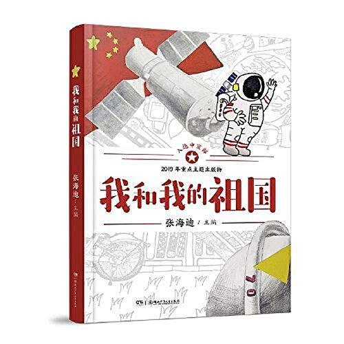 My People My Country Chinese Edition Amazon Co Uk Zhang Haidi 9787556247776 Books