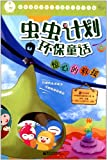 img - for Insect insect plan green fairy tale: heart-pounding rescue (full color)(Chinese Edition) book / textbook / text book