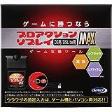 プロアクションリプレイMAX(DS/DS Lite用)