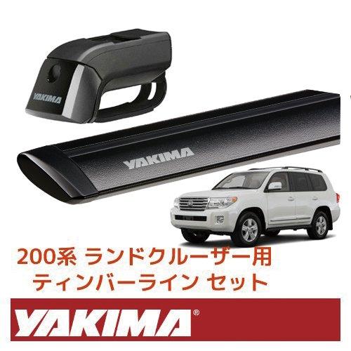 【正規輸入代理店】 YAKIMA ヤキマ ランドクルーザー200系用 ルーフレール付き車両 ベースラックセット (ティンバーライン+ジェットストリームバーM) ブラック B071RNQG3S