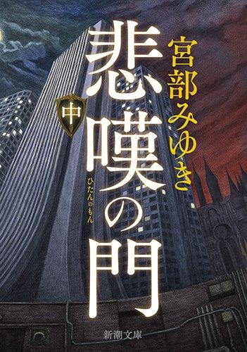 悲嘆の門(中) (新潮文庫)