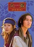 [DVD]大望 DVD-BOX 2