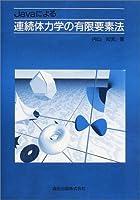 Javaによる連続体力学の有限要素法