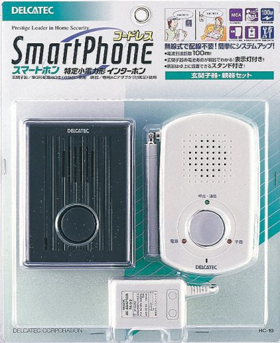DXアンテナ デルカテック スマートホンコードレス(玄関子器親機セット) HC-10-B B000JQH6V6
