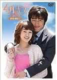 [DVD]4月のキス DVD-BOX1