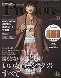 Precious(プレシャス) 2019年 10 月号 [雑誌]