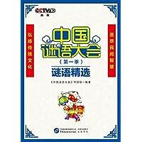 《中国谜语大会》(第二季)谜语精选