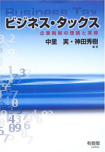Bijinesu takkusu : kigyō zeisei no riron to jitsumu