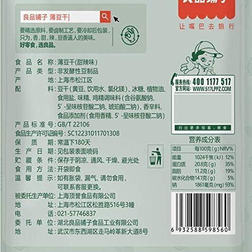 中国名物 おつまみ 大人気 甜辣薄豆干 手撕豆腐干 豆干零食 素食小吃 160g