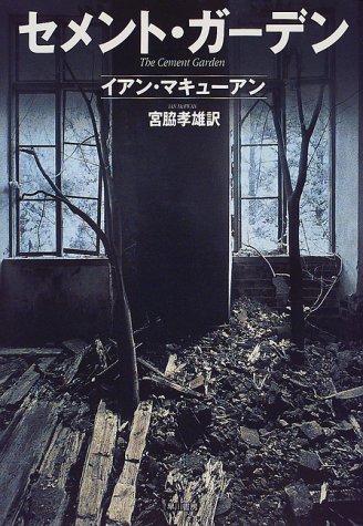 セメント・ガーデン (Hayakawa novels)