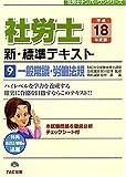 社労士 新・標準テキスト〈9〉一般常識・労働法規 (社労士ナンバーワンシリーズ)