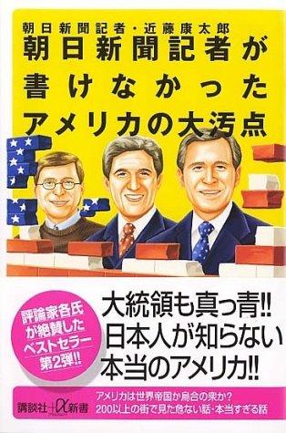 朝日新聞記者が書けなかったアメリカの大汚点 (講談社+α新書)