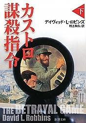 カストロ謀殺指令〈下〉 (新潮文庫)