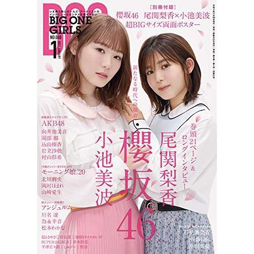 BIG ONE GIRLS 2021年 1月号 表紙画像