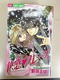 Kaikan Phrase 17 (Flower Comics) (2001) ISBN: 4091377297 [Japanese Import]