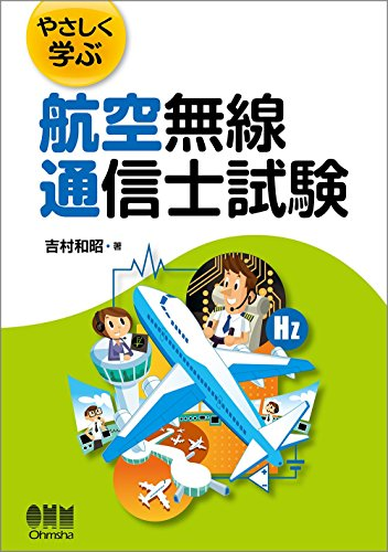 やさしく学ぶ 航空無線通信士試験