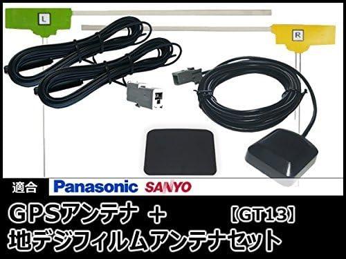 CN-HDS710TD 対応 GPSアンテナ + 地デジ/フルセグ フィルム アンテナ GT13 タイプ 2本 セット 【低価格高品質タイプ】