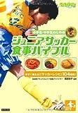小学生・中学生のためのジュニアサッカー食事バイブル