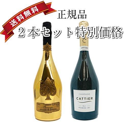 アルマンドの兄弟セット *キャティア家が手掛けるシャンパン2種アルマンドゴールド×キャティアアンティーク2本セット<正規品>*