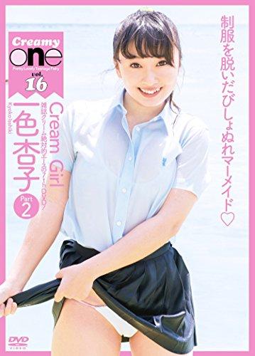 一色杏子 / Cream Girl Part2