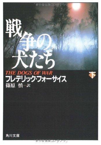 戦争の犬たち (下) (角川文庫)