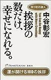 「挨拶の数だけ、幸せになれる」中谷彰宏