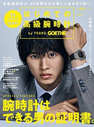 はじめての高級腕時計 2018年Vol.1 大きい表紙画像