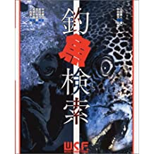 Diaoyu Search (1998) ISBN: 4879586617 [Japanese Import]