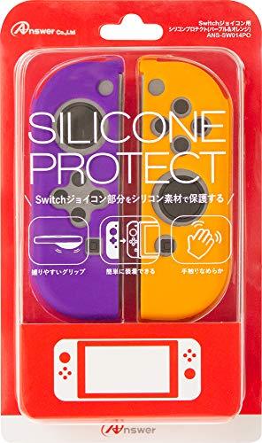 ジョイコン用 シリコンプロテクト パープル&オレンジの商品画像
