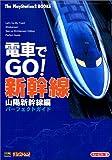 電車でGO!新幹線山陽新幹線編パーフェクトガイド (The PlayStation2 BOOKS)
