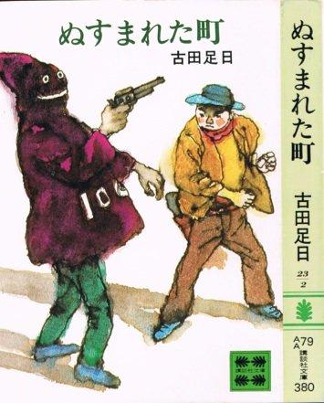 ぬすまれた町 (1979年) (講談社文庫)
