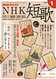 NHK 短歌 2017年1月号 [雑誌] (NHKテキスト)