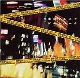 TBS系ドラマ「池袋ウエストゲートパーク」オリジナル・サウンドトラック CD