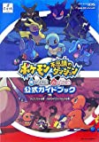 Pokemon Mystery Dungeon Red Rescue Team/ Blue Rescue Team Japanese Strategy Guide