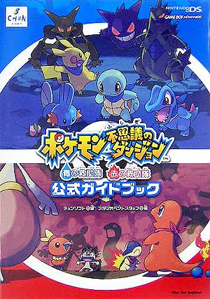 Pokemon Mystery Dungeon Red Rescue Team/ Blue Rescue Team Japanese Strategy Guide (Pokemon Mystery Dungeon Red Rescue Team Guide)