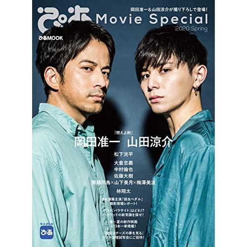 ぴあ Movie Special 2020 Spring 表紙画像