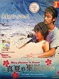 Merry Christmas in the Summer / Manatsu no Merry Christmas (Japanese TV Drama with English Sub) by Takenouchi Yutaka