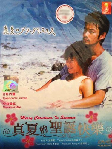 Merry Christmas in the Summer / Manatsu no Merry Christmas (Japanese TV Drama with English Sub) by Takenouchi Yutaka by