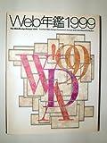 Web Design Annual 1999, Design Consortium Web Staff, 4766110781